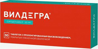 Вилдегра 50мг 30 шт. таблетки с пролонгированным высвобождением, покрытые пленочной оболочкой