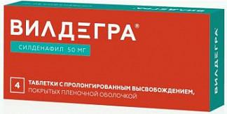 Вилдегра 50мг 4 шт. таблетки с пролонгированным высвобождением, покрытые пленочной оболочкой