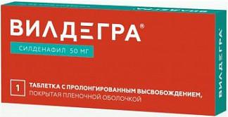 Вилдегра 50мг 1 шт. таблетки с пролонгированным высвобождением, покрытые пленочной оболочкой