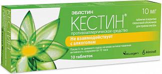 Кестин 10мг 10 шт. таблетки покрытые оболочкой