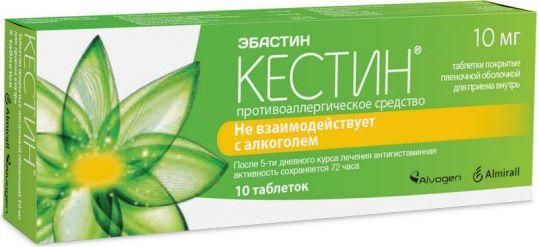 Кестин 10мг 10 шт. таблетки покрытые оболочкой, фото №1