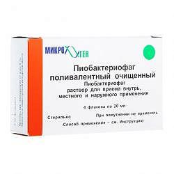 Бактериофаг клебсиелл поливалентный 20мл 4 шт. раствор для приема внутрь