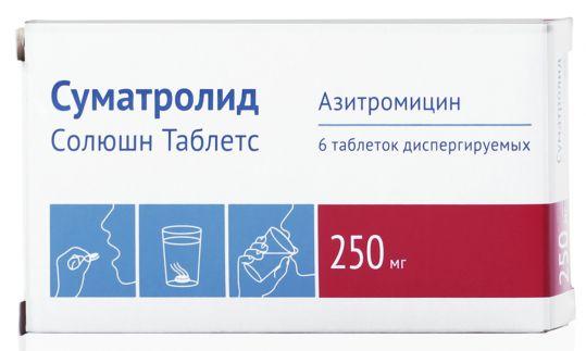 Суматролид солюшн таблетс 250мг 6 шт. таблетки диспергируемые, фото №1
