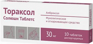 Тораксол солюшн таблетс 30мг 10 шт. таблетки диспергируемые