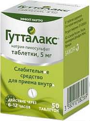 Гутталакс 0,005г 50 шт. таблетки