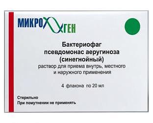 Бактериофаг синегнойный 20мл 4 шт. раствор для приема внутрь