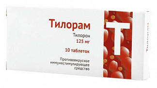 Тилорам 125мг 10 шт. таблетки покрытые пленочной оболочкой