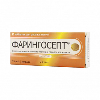 Фарингосепт 10 шт. таблетки для рассасывания