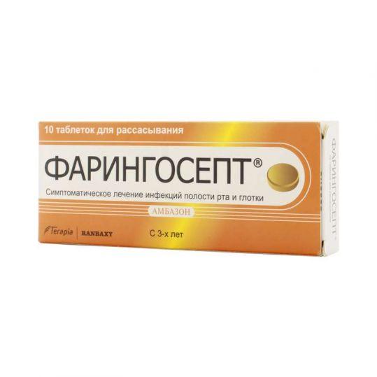 Фарингосепт 10 шт. таблетки для рассасывания, фото №1