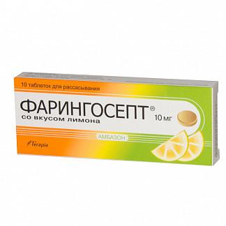 Фарингосепт 10 шт. таблетки для рассасывания лимон