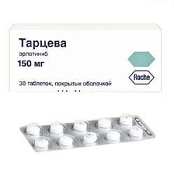 Тарцева 150мг 30 шт. таблетки покрытые пленочной оболочкой