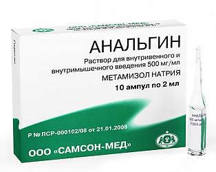 Анальгин 50% 2мл 10 шт. раствор