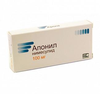 Апонил 100мг 10 шт. таблетки