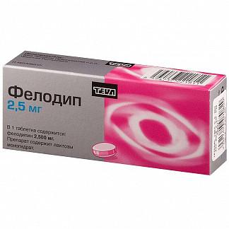 Фелодип 2,5мг 30 шт. таблетки пролонгированного действия, покрытые пленочной оболочкой
