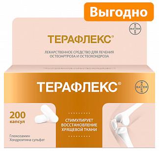Терафлекс цена 200 таблеток цена