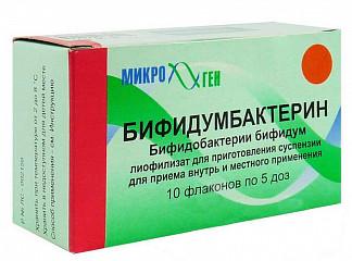 Бифидумбактерин 5 доз 10 шт. лиофилизат для приготовления суспензии для приема внутрь и местного применения флакон