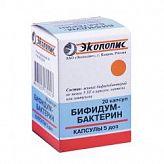 Бифидумбактерин 5 доз 20 шт. капсулы