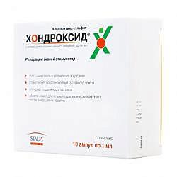 Хондроксид 100мг/мл 1мл 10 шт. раствор для инъекций внутримышечное введение