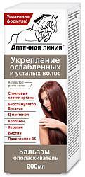 Аптечная линия бальзам для ослабленных волос укрепляющий 200мл