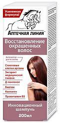 Аптечная линия шампунь для окрашенных волос восстанавливающий 200мл