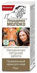 Лошадиное молоко крем для лица для сухой/нормальной кожи увлажнение/питание/забота 75мл