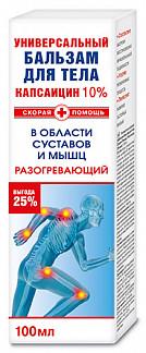Скорая помощь бальзам для тела разогревающий универсальный капсаицин 10% 100мл