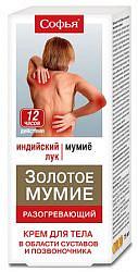 Софья крем индийский лук/мумие 75мл