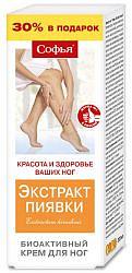 Софья экстракт пиявки крем для ног 200мл