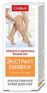 Софья экстракт пиявки крем для ног 75мл