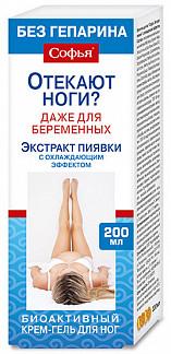 Софья экстракт пиявки крем-гель охлаждающий эффект 200мл