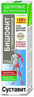 Суставит бишофит гель-бальзам с глюкозамином 125мл