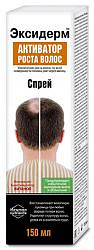 Эксидерм средство для роста волос спрей 150мл