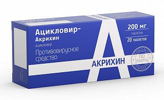 Ацикловир- акрихин 200мг 20 шт. таблетки