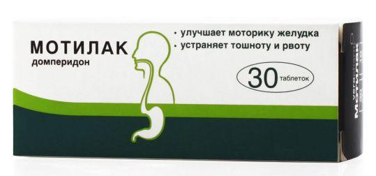 Мотилак 10мг 30 шт. таблетки, фото №1
