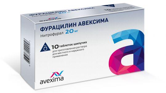 Фурацилин авексима 20мг 10 шт. таблетки шипучие для приготовления раствора для местного/наружного применения, фото №1