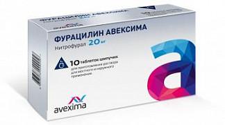 Фурацилин авексима 20мг 10 шт. таблетки шипучие для приготовления раствора для местного/наружного применения