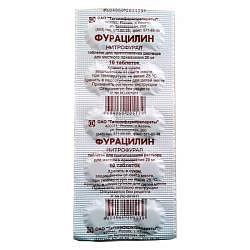 Фурацилин 20мг 10 шт. таблетки для приготовления раствора для местного и наружного применения