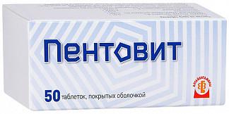 Пентовит 50 шт. таблетки покрытые оболочкой