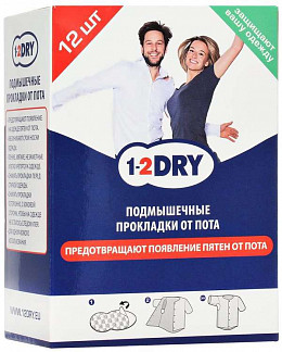 1-2 драй подмышечные прокладки от пота большие белые 12 шт.