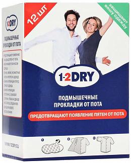 1-2 драй прокладки для подмышек средние белые 12 шт.