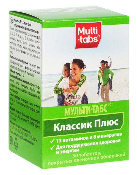 Мульти-табс классик плюс таблетки покрытые пленочной оболочкой 30 шт., фото №1