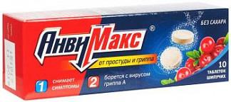 Анвимакс 10 шт. таблетки шипучие клюква
