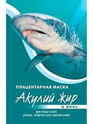 Акулий жир маска для лица плацентарная алоэ ультра-лифтинг для зрелой кожи 10мл 15 шт.