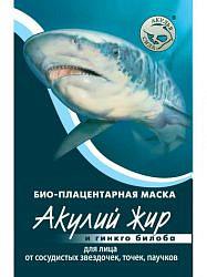 Акулий жир маска для лица плацентарная гинкго билоба от сосудистых звездочек 10мл