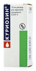 Куриозин 0,205% 10мл раствор для наружного применения