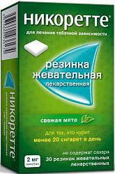 Никоретте 2мг 30 шт. жевательные резинки свежая мята