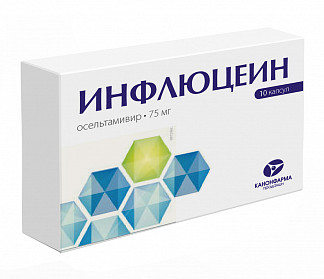 Инфлюцеин 75мг 10 шт. капсулы