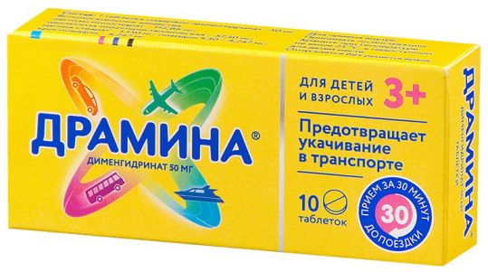 Драмина 50мг 10 шт. таблетки ядран, фото №1