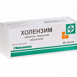 Холензим 50 шт. таблетки покрытые оболочкой