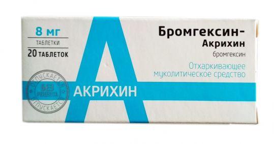 Бромгексин- акрихин 8мг 20 шт. таблетки, фото №1